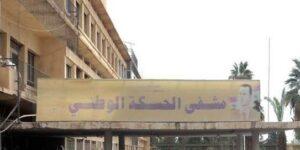 محافظ الحسكة يخفض مخصصات الإنفاق على المشفى الوطني بالمدينة